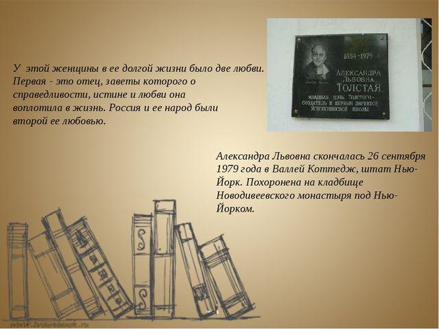 Александра Львовна скончалась 26 сентября 1979 года в Валлей Коттедж, штат Нь...