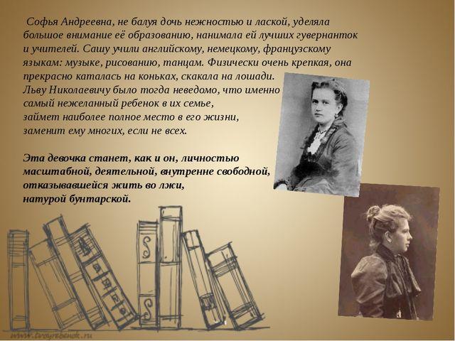Софья Андреевна, не балуя дочь нежностью и лаской, уделяла большое внимание...