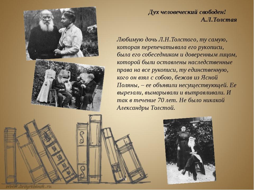Дух человеческий свободен! А.Л.Толстая Любимую дочь Л.Н.Толстого, ту самую, к...