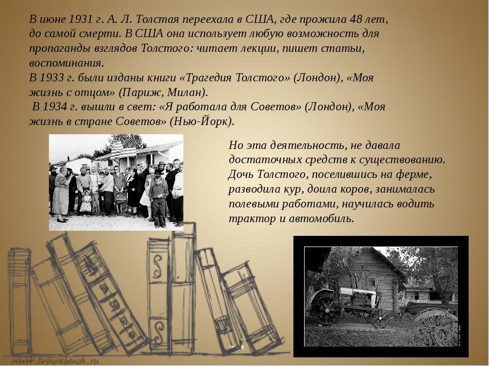 В июне 1931 г. А. Л. Толстая переехала в США, где прожила 48 лет, до самой см...