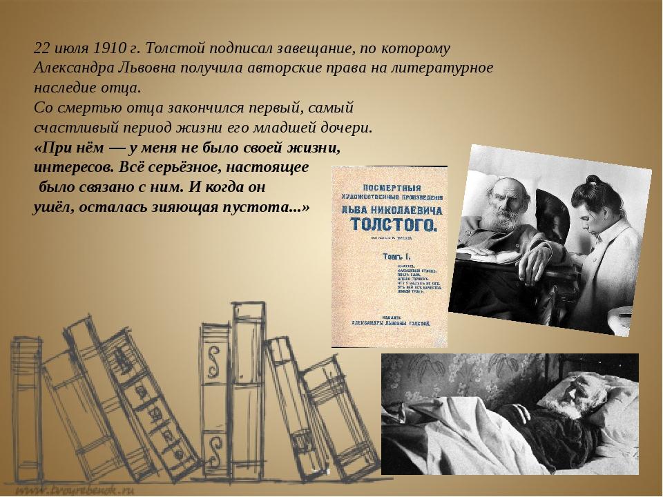 22 июля 1910 г. Толстой подписал завещание, по которому Александра Львовна по...