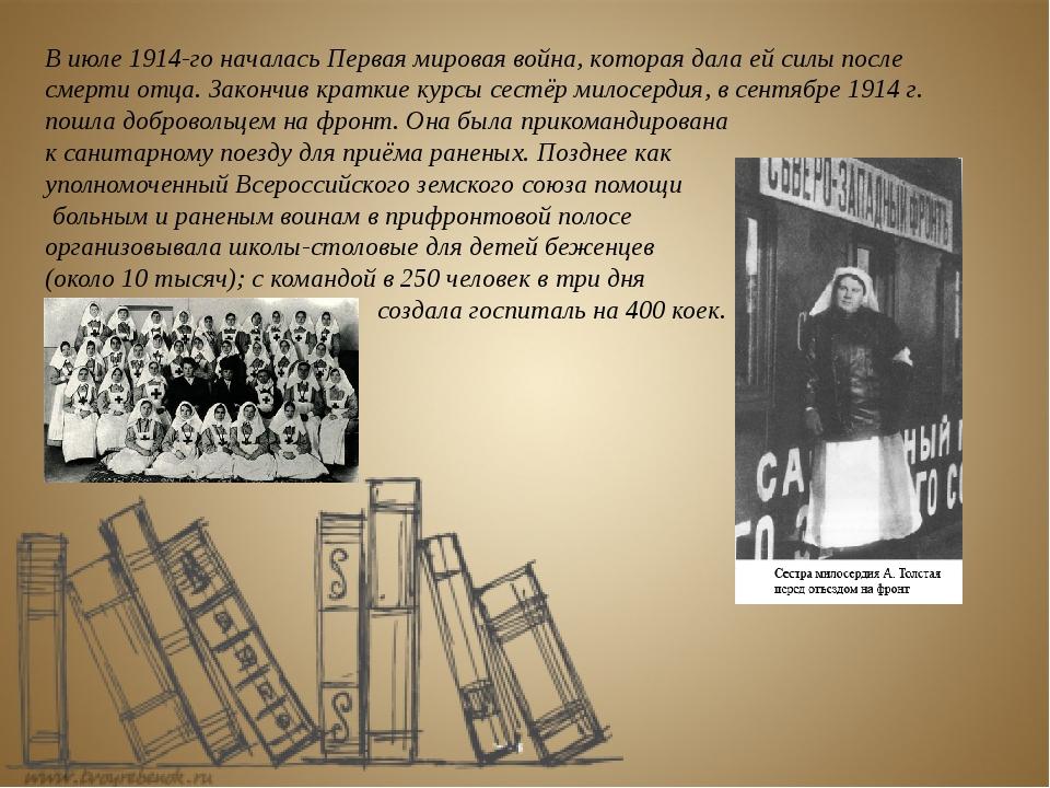 В июле 1914-го началась Первая мировая война, которая дала ей силы после смер...