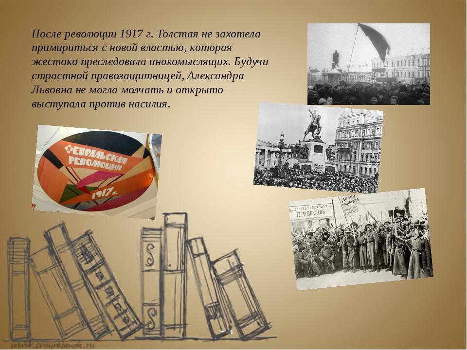 После революции 1917 г. Толстая не захотела примириться с новой властью, кото...