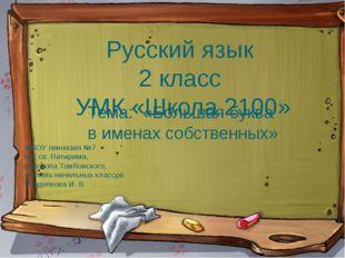 Русский язык 2 класс УМК «Школа 2100» Тема: «Большая буква в именах собственн