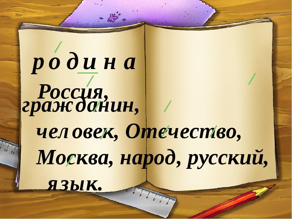 настроение р д н а о и гражданин, человек, Отечество, Москва, народ, русский,...