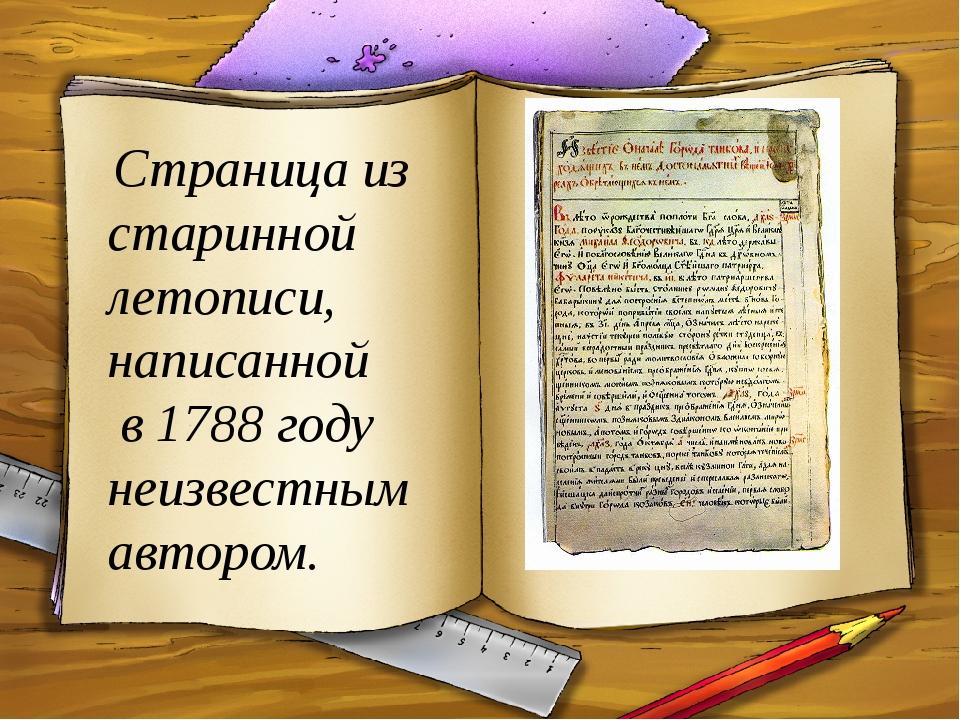 Страница из старинной летописи, написанной в 1788 году неизвестным автором.