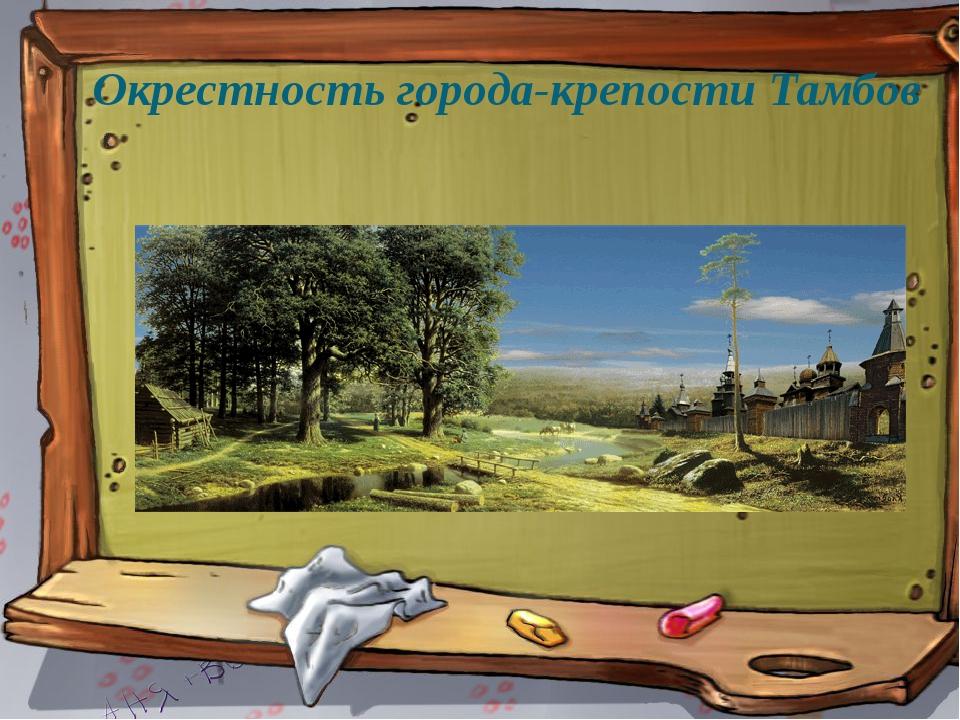 Окрестность города-крепости Тамбов