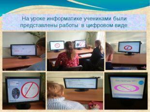 На уроке информатике учениками были представлены работы в цифровом виде: