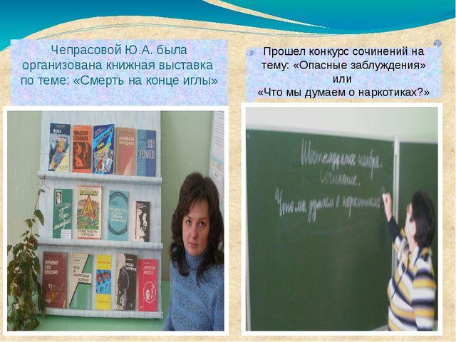 Чепрасовой Ю.А. была организована книжная выставка по теме: «Смерть на конце...