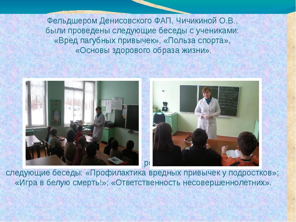 Фельдшером Денисовского ФАП, Чичикиной О.В., были проведены следующие беседы...