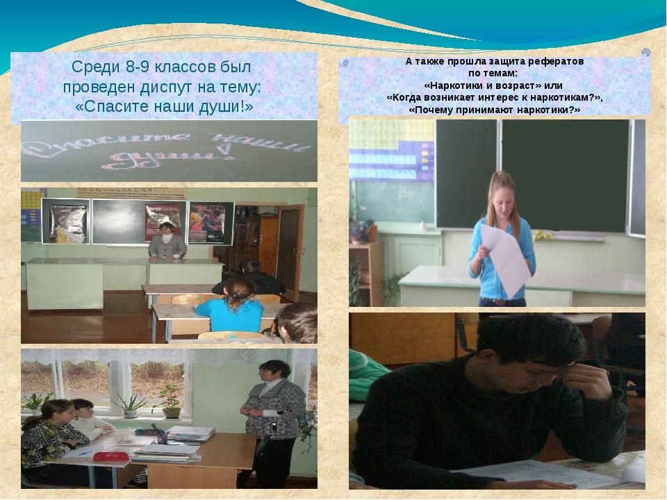 Среди 8-9 классов был проведен диспут на тему: «Спасите наши души!» А также п...