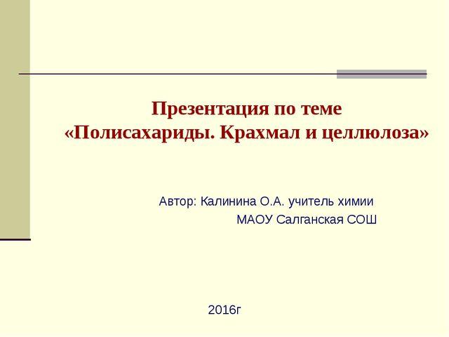 Презентация по теме «Полисахариды. Крахмал и целлюлоза» Автор: Калинина О.А....