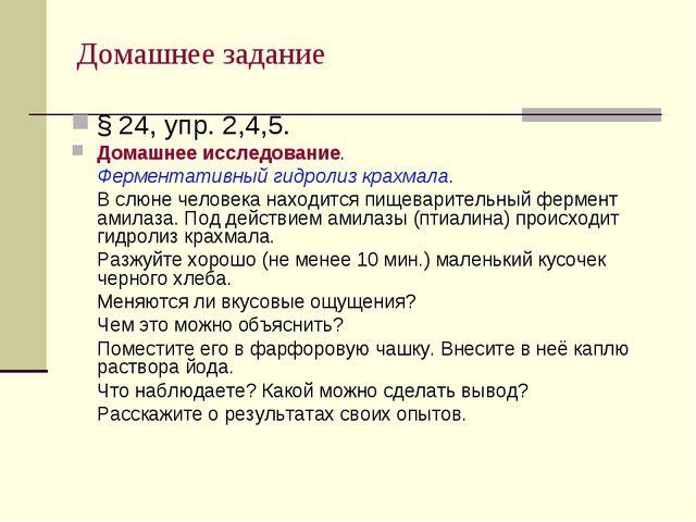 Домашнее задание § 24, упр. 2,4,5. Домашнее исследование. Ферментативный гидр...