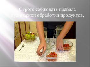 Строго соблюдать правила кулинарной обработки продуктов.