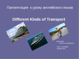 Презентация к уроку английского языка Different Kinds of Transport Выполнил У