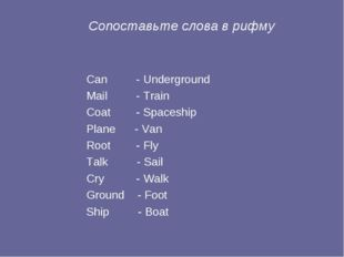 Сопоставьте слова в рифму Can - Underground Mail - Train Coat - Spaceship Pla