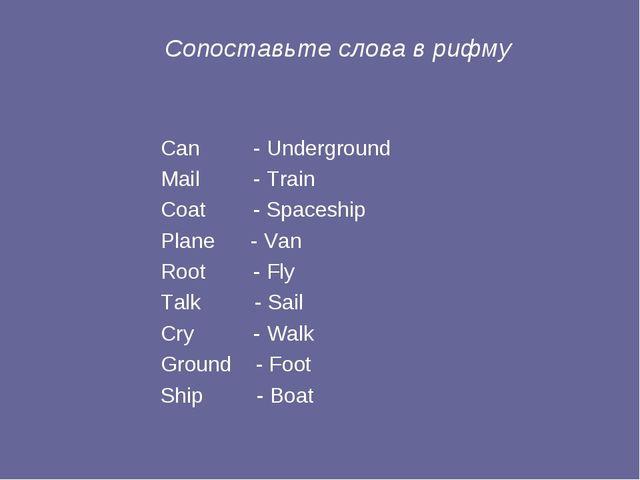 Сопоставьте слова в рифму Can - Underground Mail - Train Coat - Spaceship Pla...