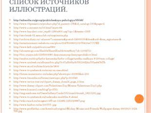 СПИСОК ИСТОЧНИКОВ ИЛЛЮСТРАЦИЙ. http://subscribe.ru/group/prakticheskaya-psiho