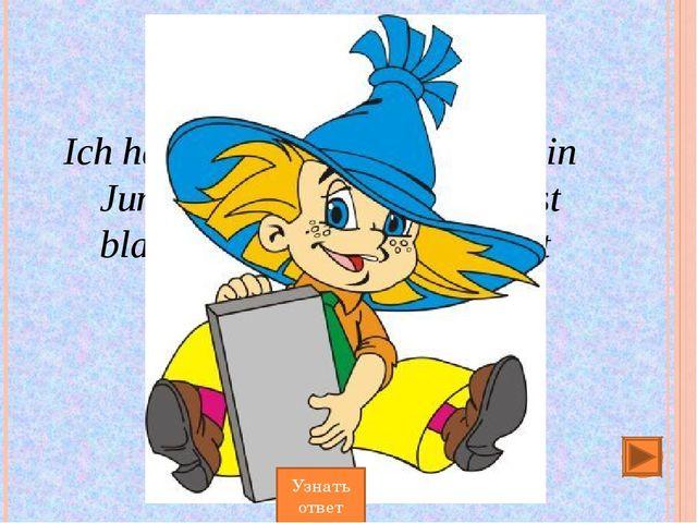 Ich habe einen Freund. Er ist ein Junge. Er ist bunt, der Hut ist blau,die Ho...