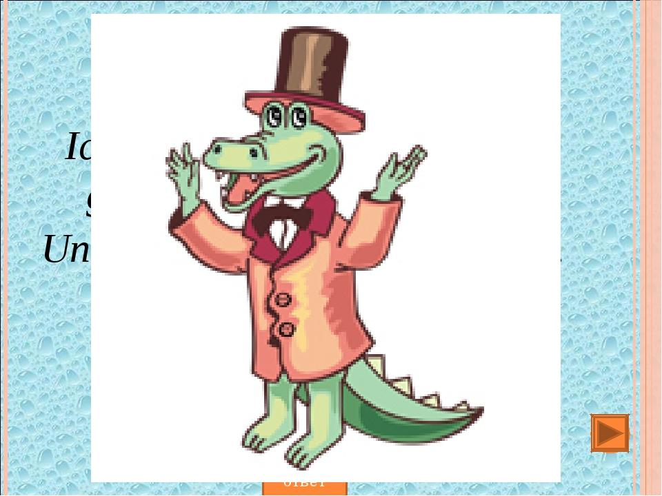 Ich habe einen Freund. Er ist grün und gut. Er singt gern. Und wohnt mit Tsch...