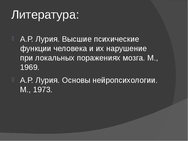 Литература: А.Р. Лурия. Высшие психические функции человека и их нарушение пр...