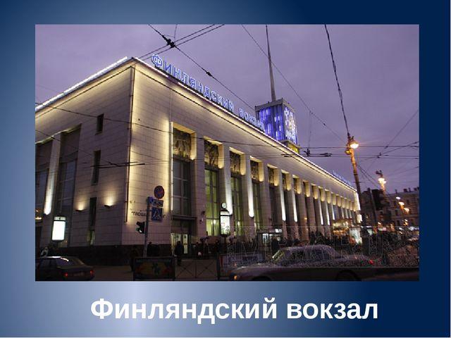 Финляндский вокзал