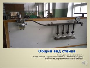 Болон для хранения жидкости Рампа в сборе с редукционным клапаном, топливопро