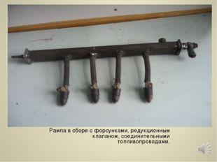 Рампа в сборе с форсунками, редукционным клапаном, соединительными топливопро