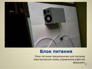 Блок питания предназначен для питания электрической схемы управления работой