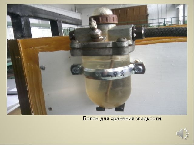 Болон для хранения жидкости