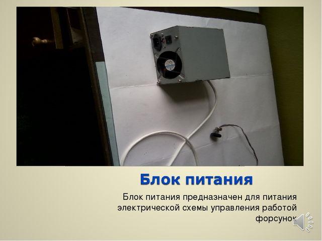 Блок питания предназначен для питания электрической схемы управления работой...