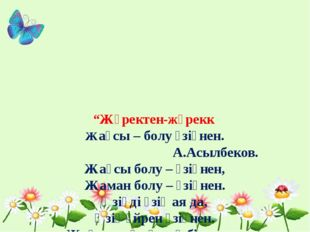 """Жүректен-жүрекк Жақсы – болу өзіңнен. А.Асылбеков. Жақсы болу – өзіңнен, Жа"