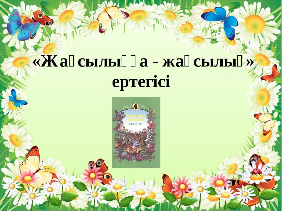 «Жақсылыққа - жақсылық» ертегісі