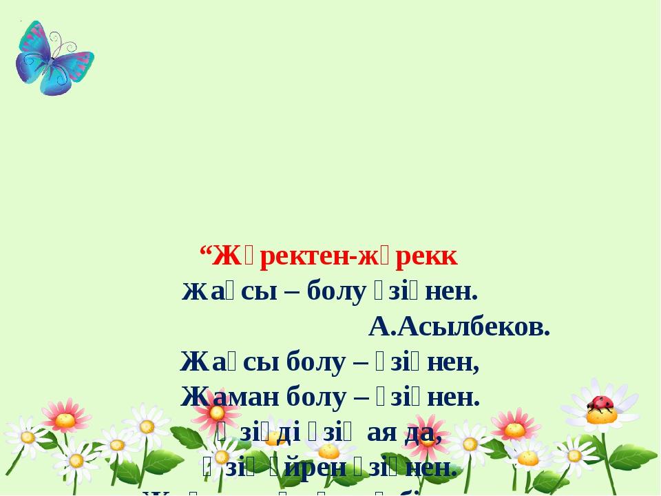 """Жүректен-жүрекк Жақсы – болу өзіңнен. А.Асылбеков. Жақсы болу – өзіңнен, Жа..."
