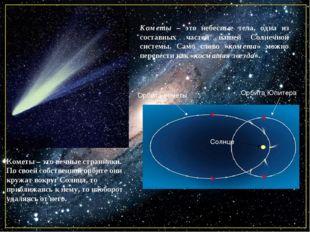 Кометы – это вечные странники. По своей собственной орбите они кружат вокруг