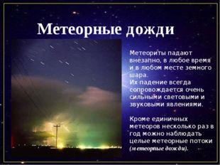 Метеориты падают внезапно, в любое время и в любом месте земного шара. Их пад