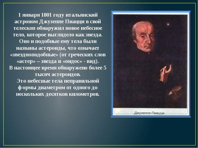 1 января 1801 году итальянский астроном Джузеппе Пиацци в свой телескоп обнар...
