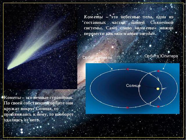 Кометы – это вечные странники. По своей собственной орбите они кружат вокруг...