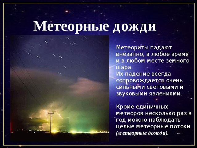 Метеориты падают внезапно, в любое время и в любом месте земного шара. Их пад...