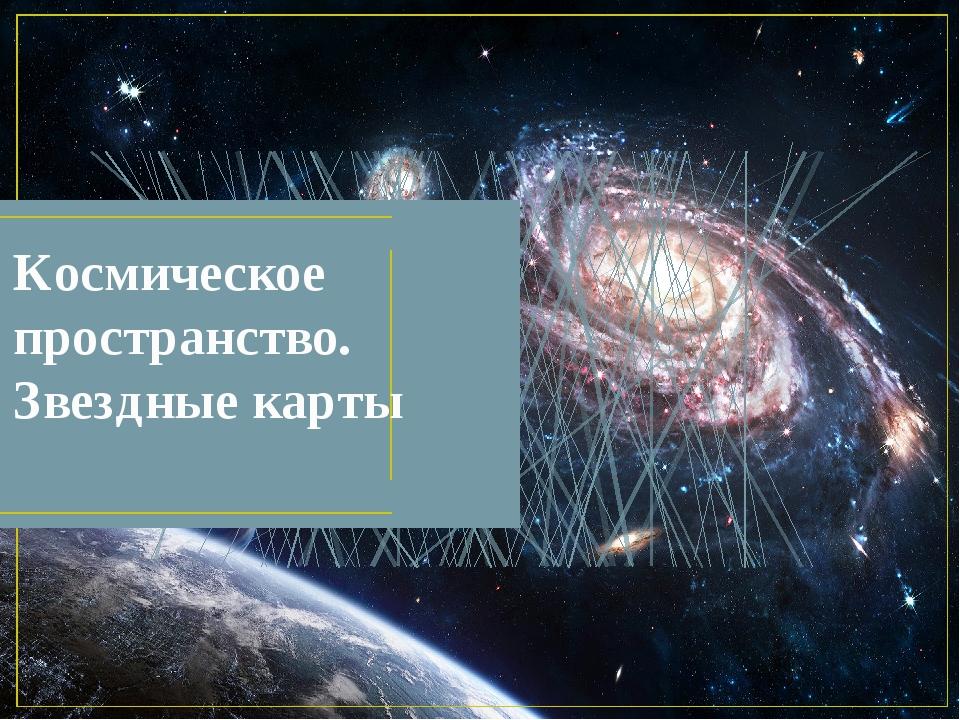 Космическое пространство. Звездные карты