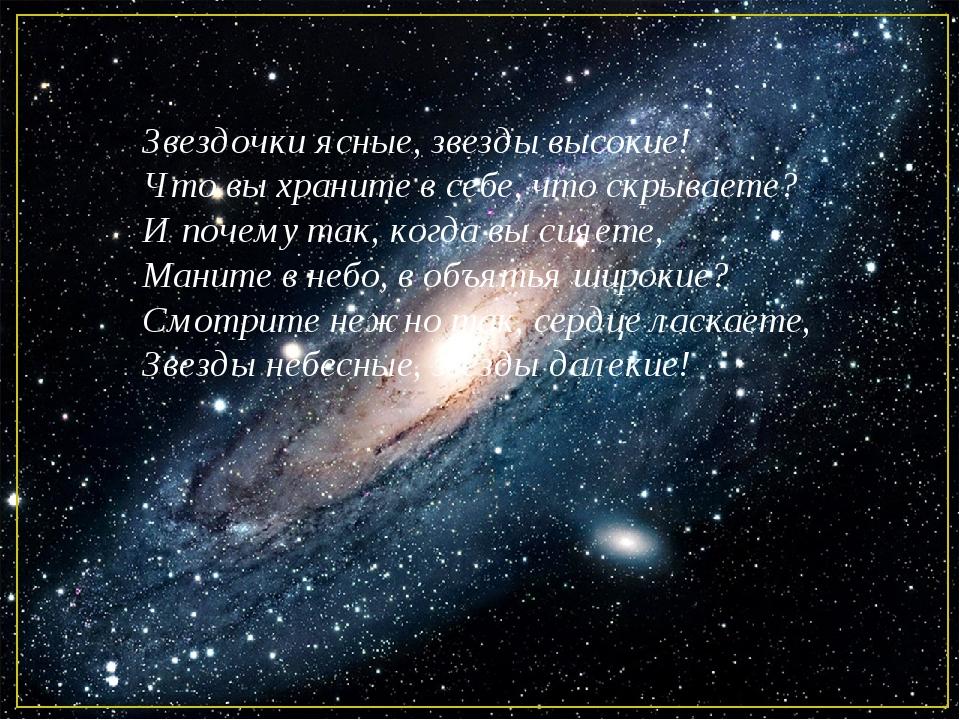 Звездочки ясные, звезды высокие! Что вы храните в себе, что скрываете? И поче...