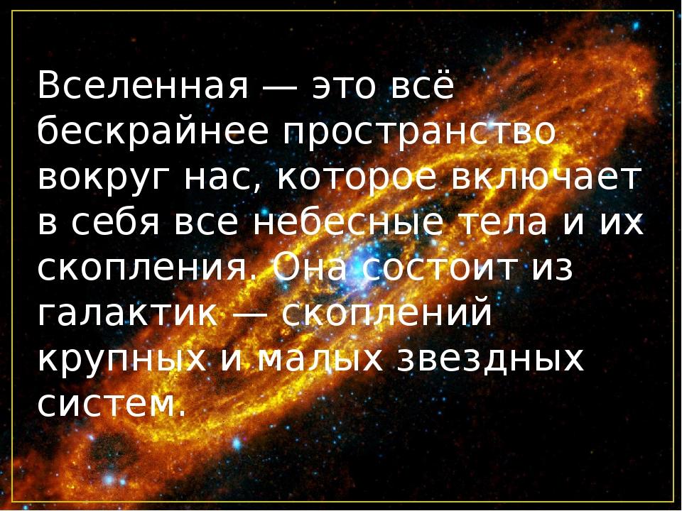 Вселенная — это всё бескрайнее пространство вокруг нас, которое включает в се...