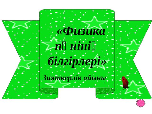 «Физика пәнінің білгірлері» Зияткерлік ойыны