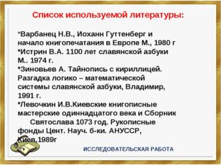 Список используемой литературы: *Варбанец Н.В., Иоханн Гуттенберг и начало к