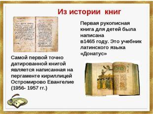 Первая рукописная книга для детей была написана в1465 году. Это учебник лати
