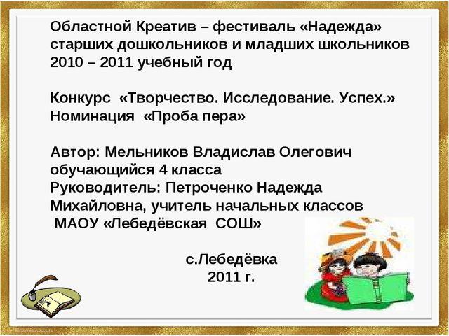 Областной Креатив – фестиваль «Надежда» старших дошкольников и младших школьн...