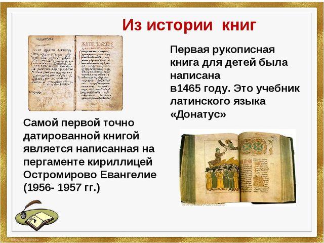 Первая рукописная книга для детей была написана в1465 году. Это учебник лати...