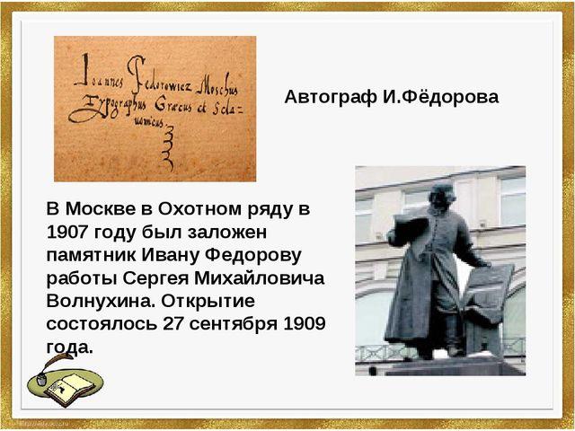 В Москве в Охотном ряду в 1907 году был заложен памятник Ивану Федорову рабо...
