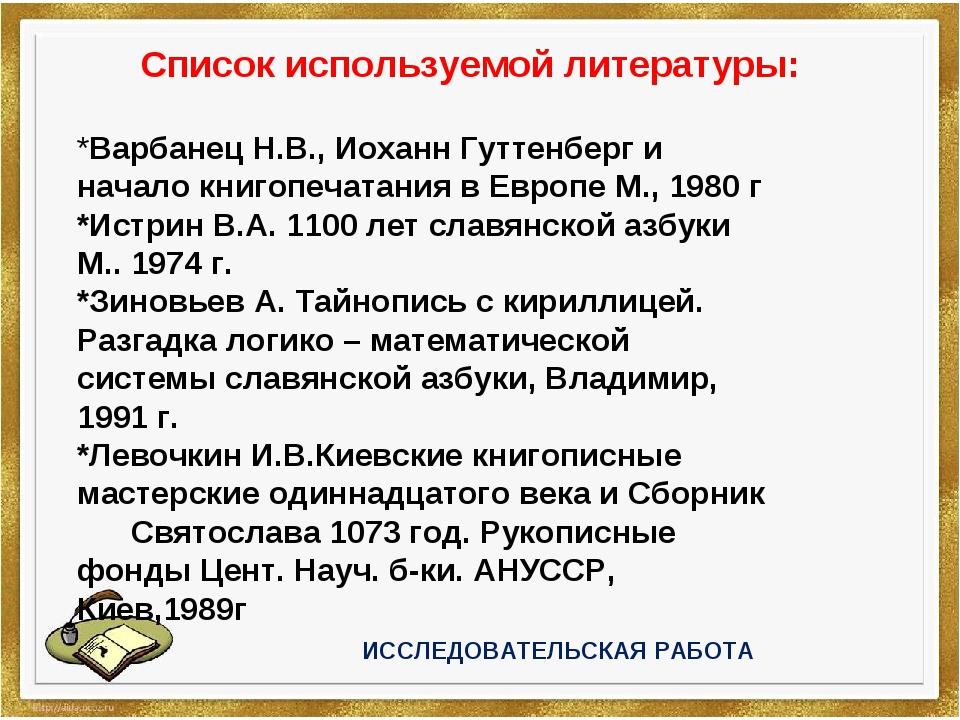 Список используемой литературы: *Варбанец Н.В., Иоханн Гуттенберг и начало к...