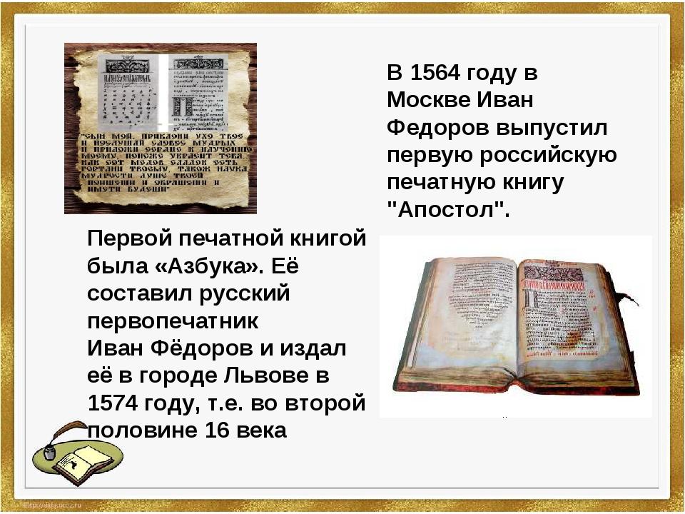 Первой печатной книгой была «Азбука». Её составил русский первопечатник Иван...